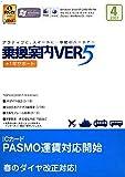 乗換案内 Ver.5 プラス1年サポート(2007/4)