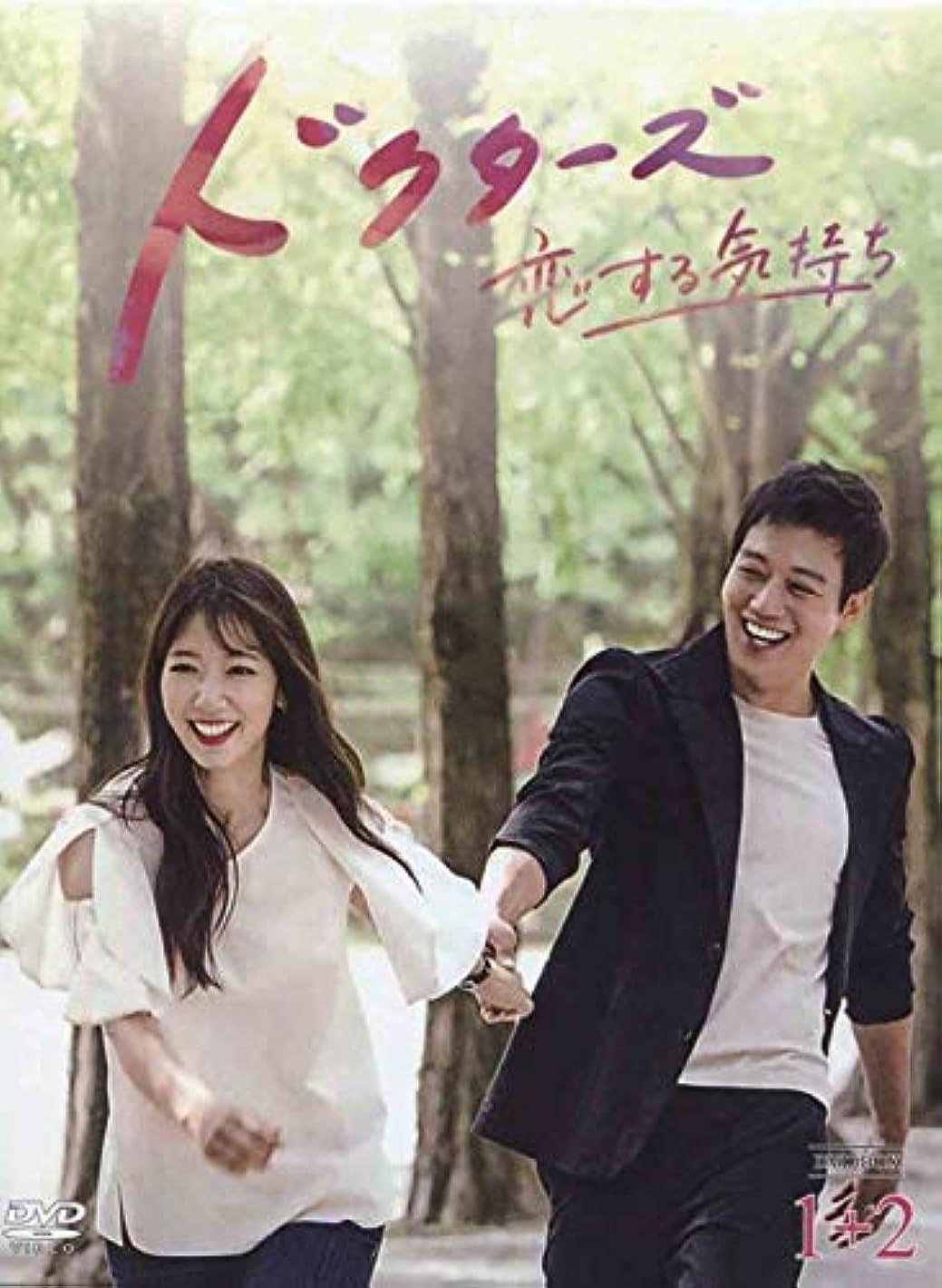 終点住所乱れドクターズ~恋する気持ち DVD-BOX1+2 11枚組 言語: 韓国語, 日本語/字幕: 日本語