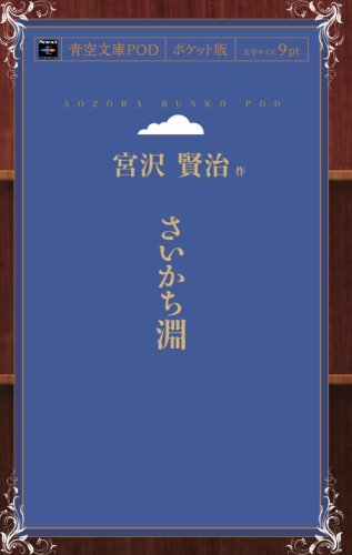 さいかち淵 (青空文庫POD(ポケット版))
