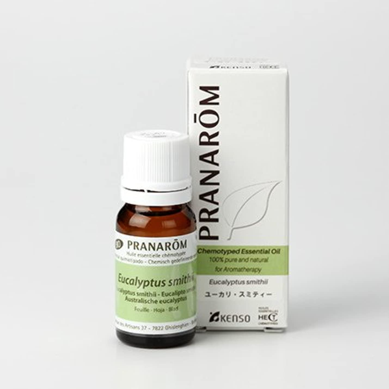 ステージドラゴン卒業プラナロム ユーカリスミティー 10ml (PRANAROM ケモタイプ精油)