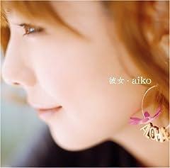 aiko「シャッター」のジャケット画像