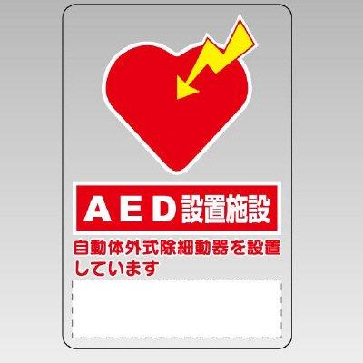 ユニット AED設置・誘導標識 807-56(設置のお知らせ表示)...