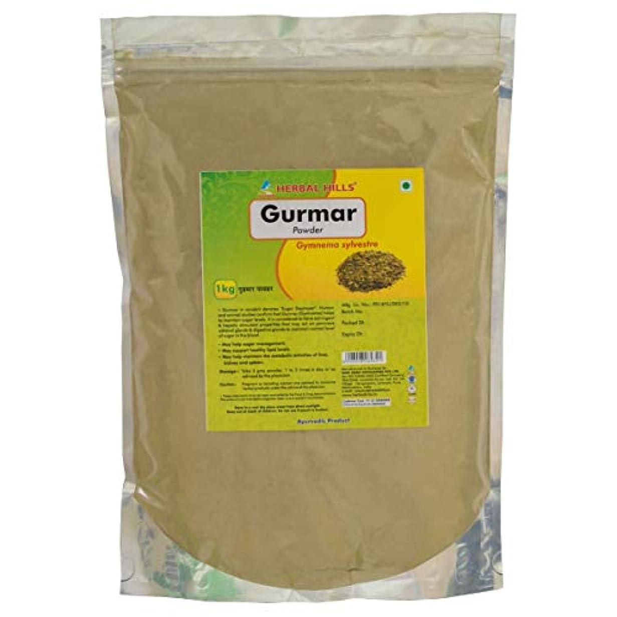 雑品センチメンタル疎外するHerbal Hills Gurmar Powder - 1 kg