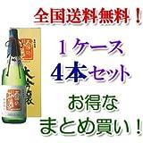 雪の松島 大吟醸 1800ml×4本セット