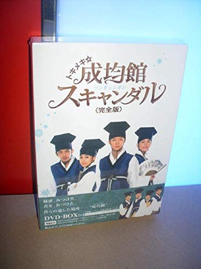 トキメキ☆成均館スキャンダル DVD-BOX1+2 11枚組