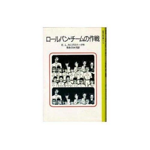 ロールパン・チームの作戦 (岩波少年文庫)の詳細を見る