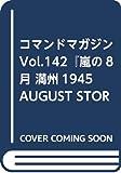 コマンドマガジン Vol.142『嵐の8月 満州1945 AUGUST STORM』(ゲーム付)