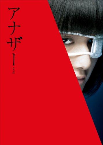 アナザー Another  DVD スペシャル・エディションの詳細を見る