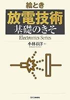 絵とき「放電技術」基礎のきそ (Electronics Series)