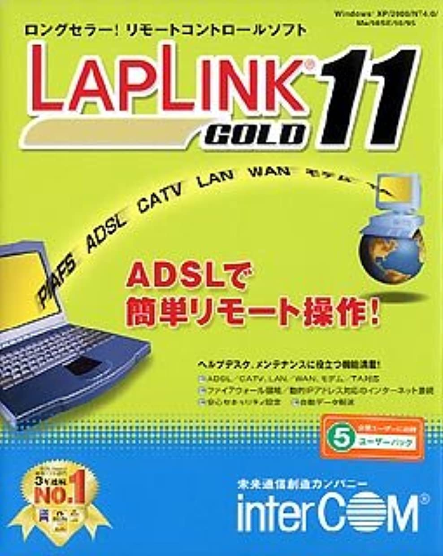 スラム街賃金抱擁LapLink GOLD 11 5ユーザーパック