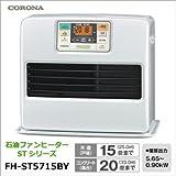 CORONA(コロナ)  石油ファンヒーター STシリーズ FH-ST5715BY-W 単品・パールホワイト 【1点】