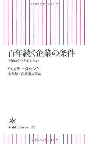 百年続く企業の条件 老舗は変化を恐れない (朝日新書)の詳細を見る