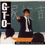 GTO オリジナル・サウンドトラック
