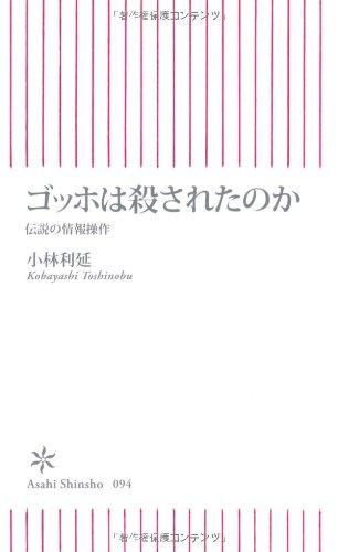 ゴッホは殺されたのか 伝説の情報操作 (朝日新書 94)