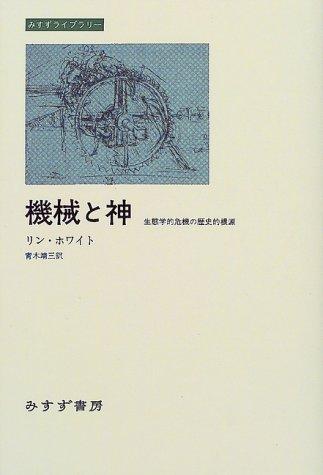 機械と神―生態学的危機の歴史的根源 (みすずライブラリー)の詳細を見る