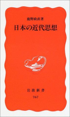 日本の近代思想 (岩波新書)の詳細を見る