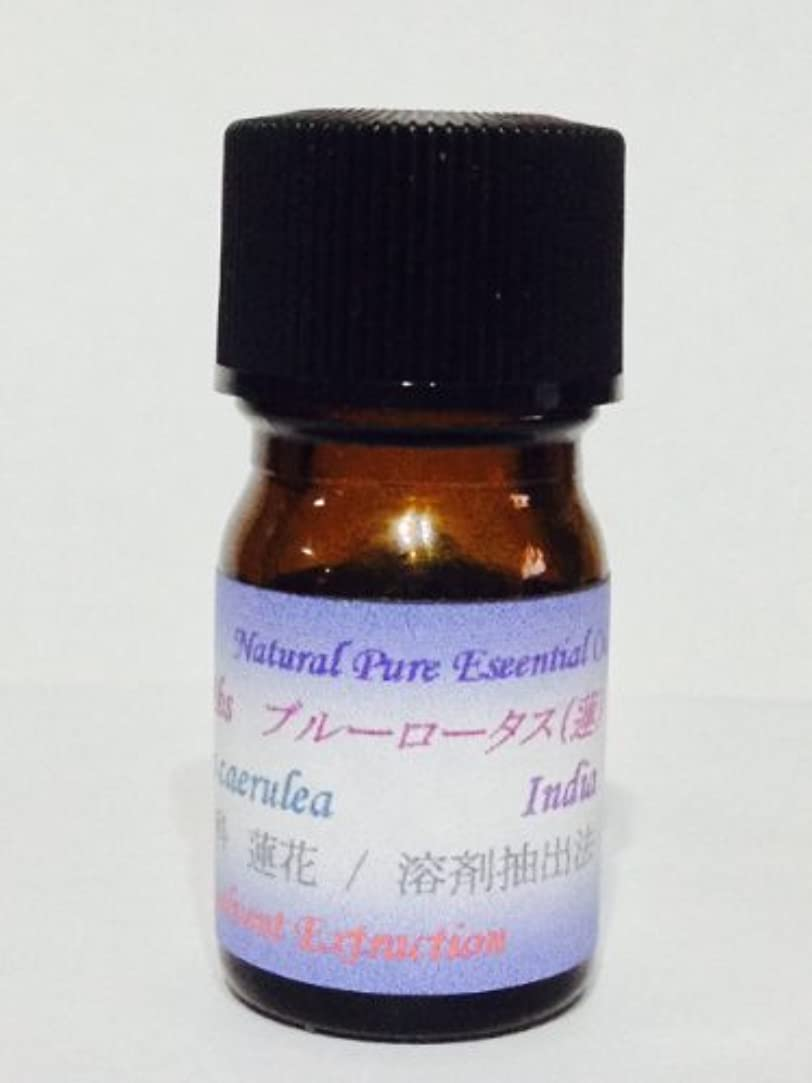 失礼な反対した部分的ブルーロータスAbs (アブソリュード) 天然精油 10ml 100%ピュアエッセンシャルオイル 天然アロマ