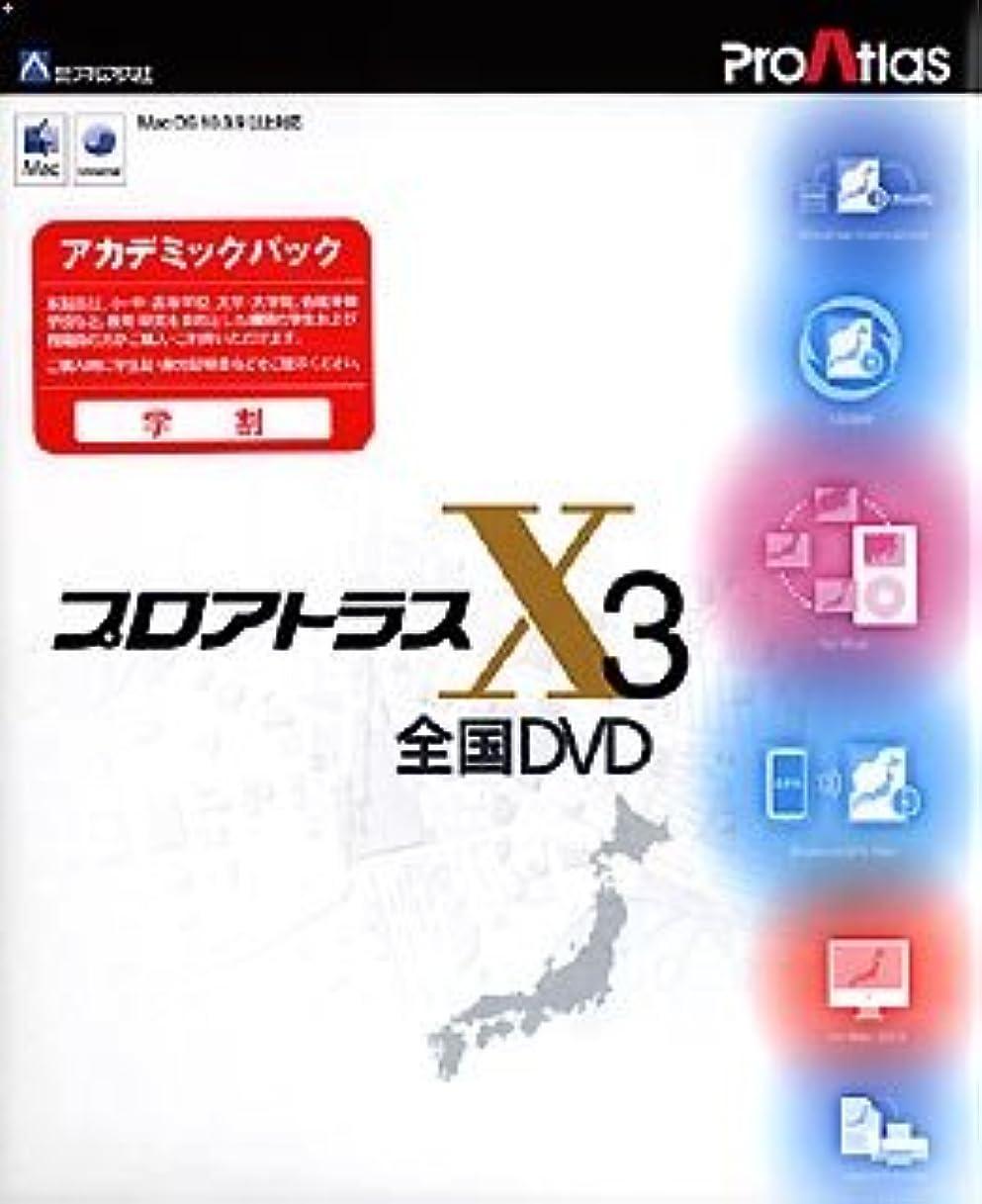 国民投票過言雨のプロアトラスX3 アカデミックパック 全国DVD