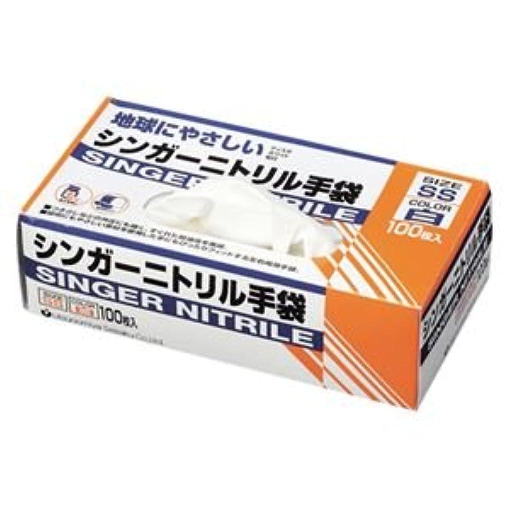 (業務用セット) 宇都宮製作 シンガーニトリルディスポNo.100粉付き シンガーニトリル100SS