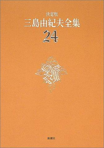 決定版 三島由紀夫全集〈24〉戯曲(4)の詳細を見る