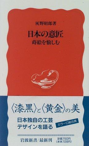 日本の意匠―蒔絵を愉しむ (岩波新書 新赤版 (421))の詳細を見る