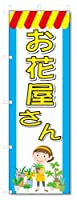 のぼり旗 お花屋さん(W600×H1800)