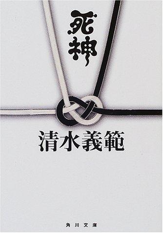 死神 (角川文庫)の詳細を見る