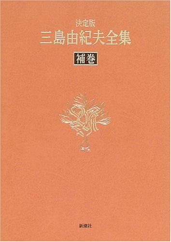 決定版 三島由紀夫全集〈補巻〉補遺・索引の詳細を見る