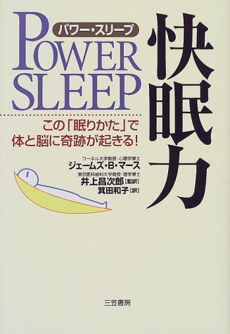パワー・スリープ 快眠力―この「眠りかた」で体と脳に奇跡が起きる!