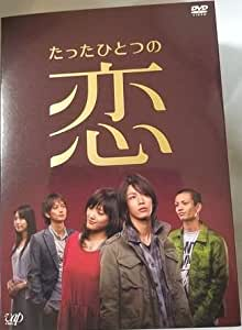 たったひとつの恋 DVD-BOX