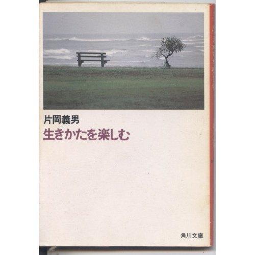 生きかたを楽しむ (角川文庫)の詳細を見る