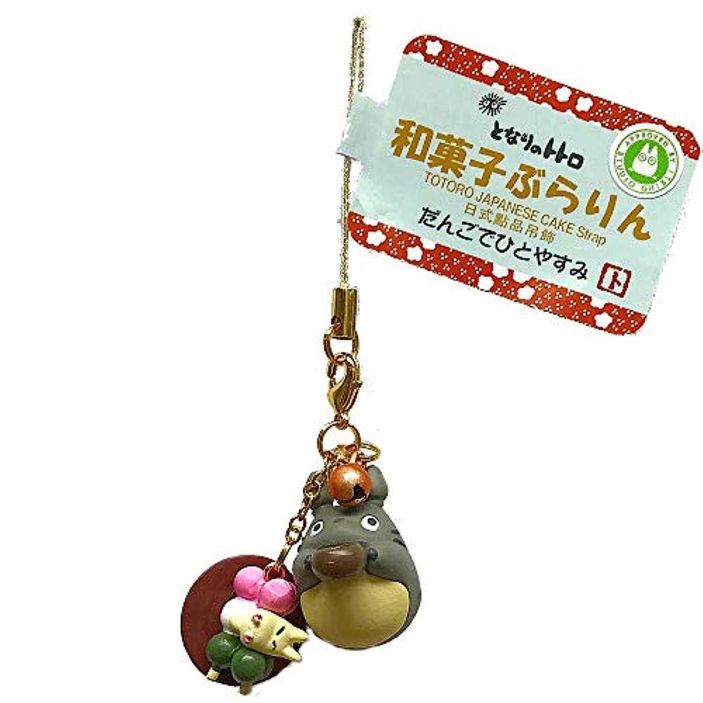 となりのトトロ 和菓子ぶらりん だんごでひとやすみ
