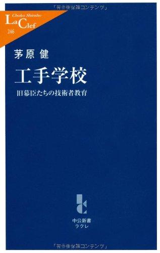 工手学校―旧幕臣たちの技術者教育 (中公新書ラクレ)の詳細を見る