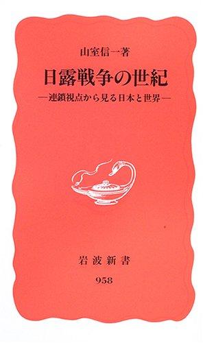 日露戦争の世紀―連鎖視点から見る日本と世界 (岩波新書 新赤版 (958))の詳細を見る