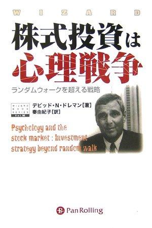 株式投資は心理戦争 (ウィザードブックシリーズ)の詳細を見る