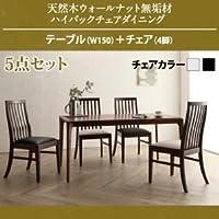 ダイニングセット 5点セット(テーブル+チェア4脚) テーブル幅150cm チェアカラー:ブラック 天然木 ウォールナット無垢材 ハイバックチェア Virgo バルゴ