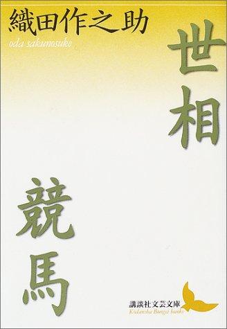 世相・競馬 (講談社文芸文庫)