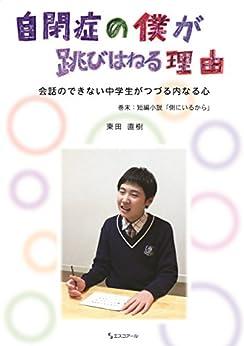 [東田 直樹]の自閉症の僕が跳びはねる理由: 会話のできない中学生がつづる内なる心