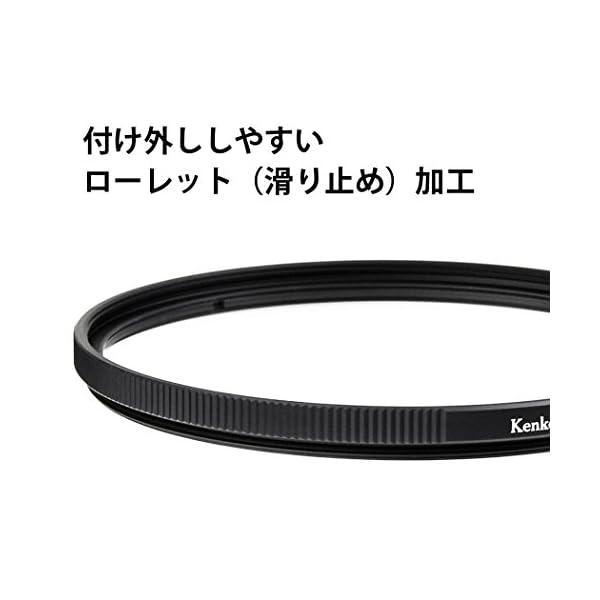 Kenko レンズフィルター PRO1D プロ...の紹介画像4