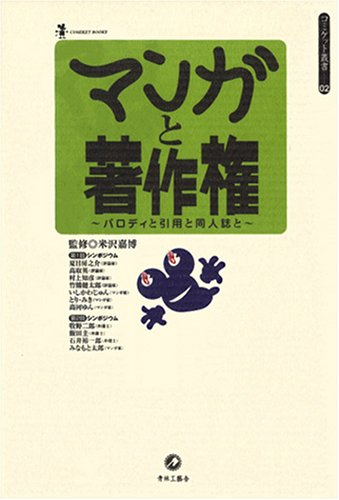 マンガと著作権―パロディと引用と同人誌と (コミケット叢書)の詳細を見る