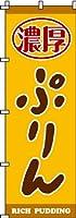 プリン のぼり旗 600×1800 専用ポール(白色)付 1セット