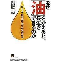 なぜ「油」をかえると、長生きできるのか: 摂り方・選び方すべてがわかる本 (知的生きかた文庫)