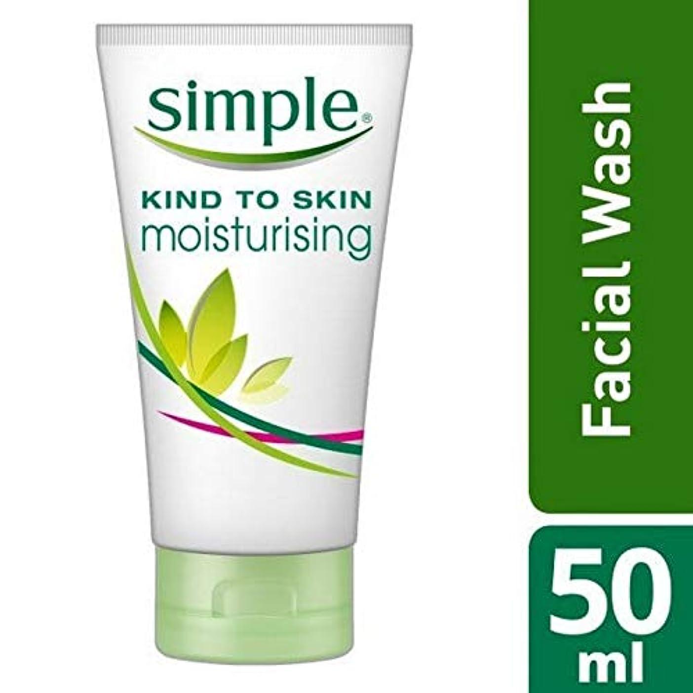 放棄された文献麻痺させる[Simple ] 洗顔50ミリリットルを保湿肌への単純な種類 - Simple Kind To Skin Moisturising Facial Wash 50ml [並行輸入品]