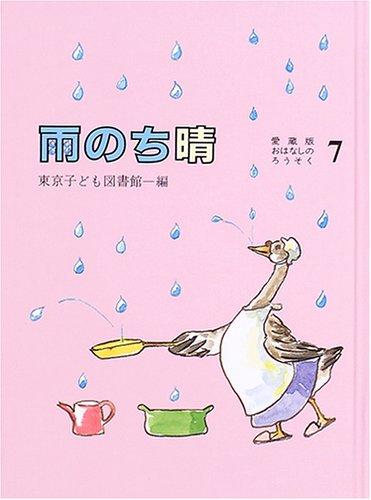 雨のち晴 (愛蔵版おはなしのろうそく (7))の詳細を見る