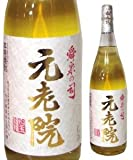 【白玉醸造】元老院 麦芋焼酎 1800ml