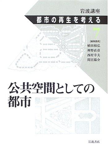岩波講座 都市の再生を考える〈第7巻〉公共空間としての都市の詳細を見る