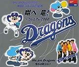 2000年中日ドラゴンズ応援歌