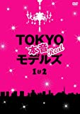 TOKYO本音モデルズ 1&2[DVD]