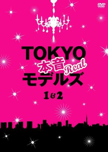 TOKYO本音モデルズ 1&2 [DVD]