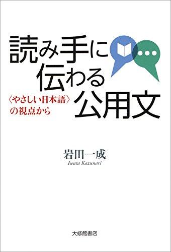 読み手に伝わる公用文: 〈やさしい日本語〉の視点からの詳細を見る